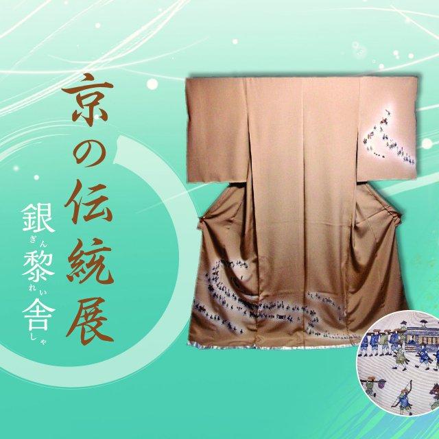 創業祭!京の伝統展