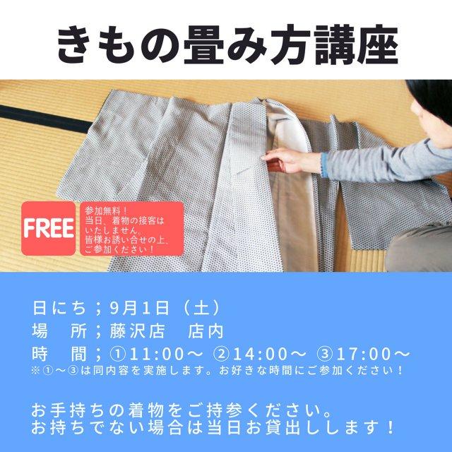 無料♪きもの畳み方講座@藤沢店