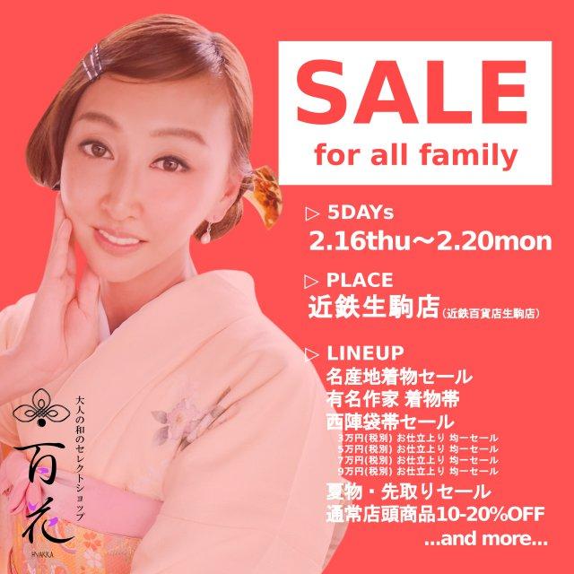 family SALE開催!
