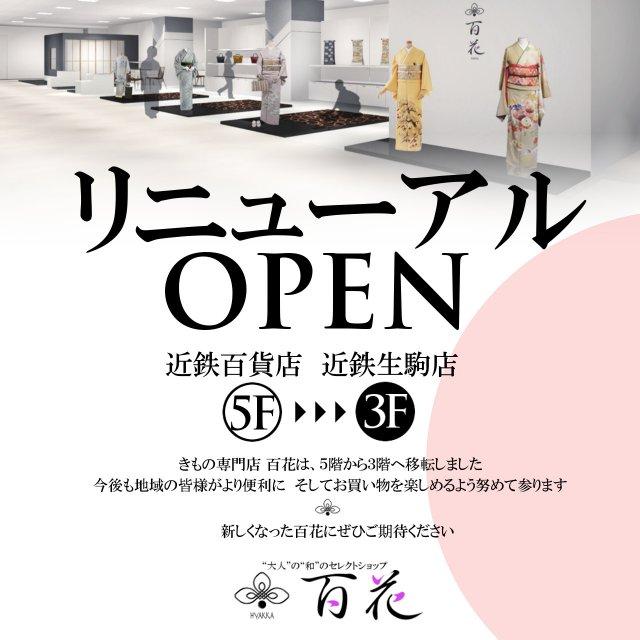 近鉄生駒店リニューアルオープン