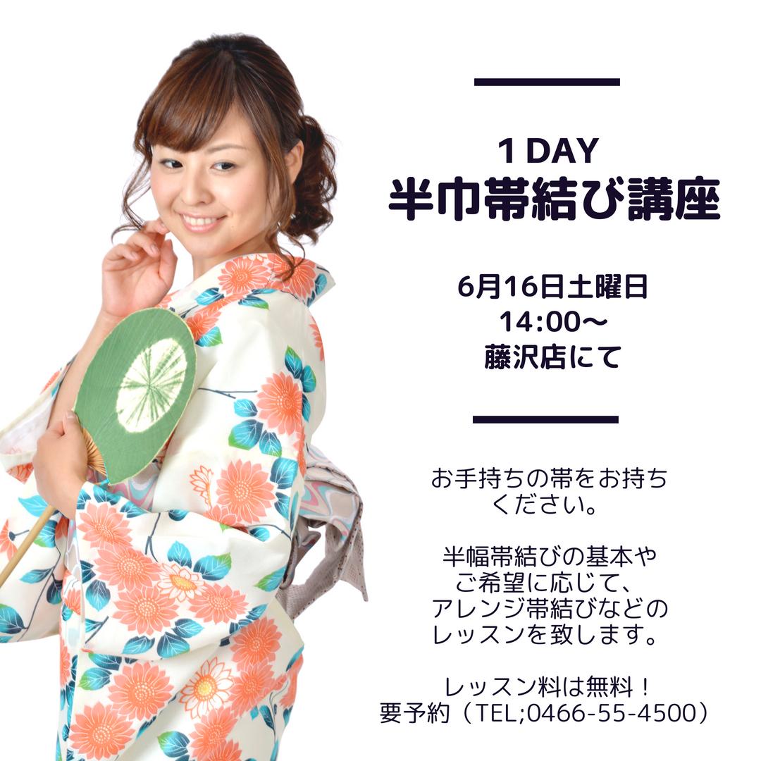 無料♪半巾帯結び講座@藤沢店
