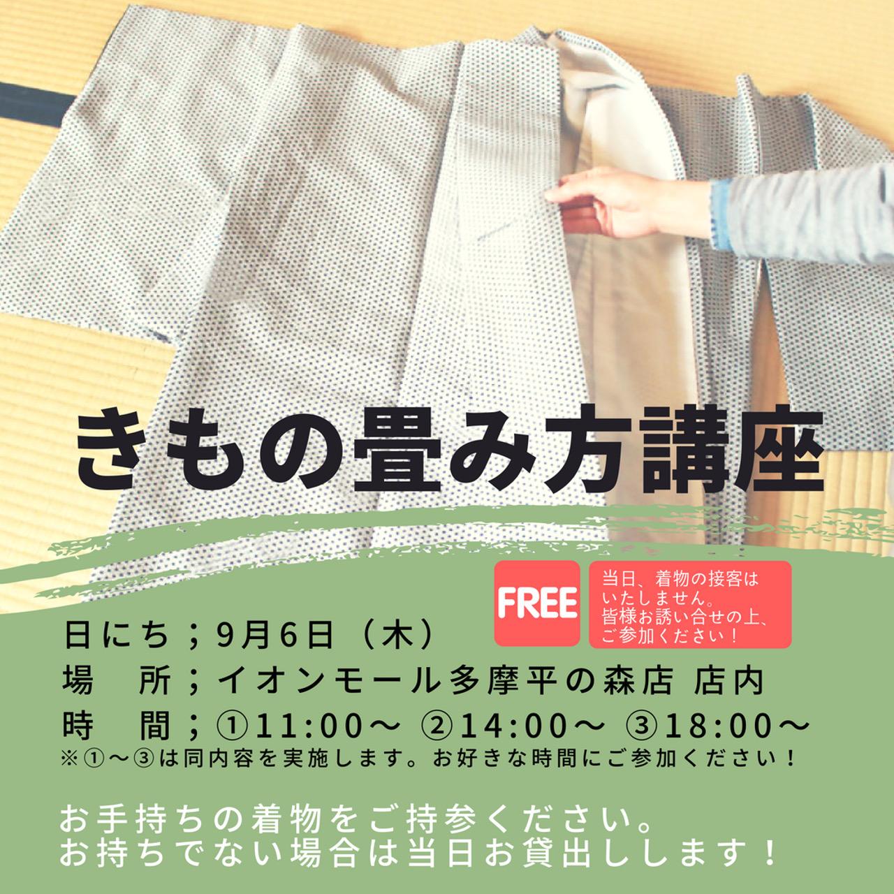 無料♪きもの畳み方講座@イオンモール多摩平の森店