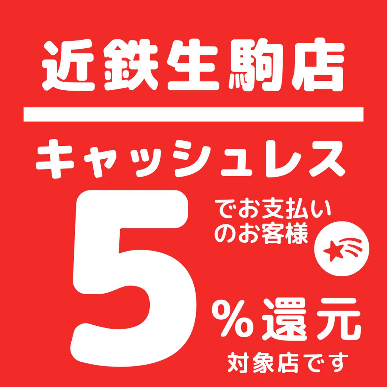 近鉄生駒店からのお知らせ