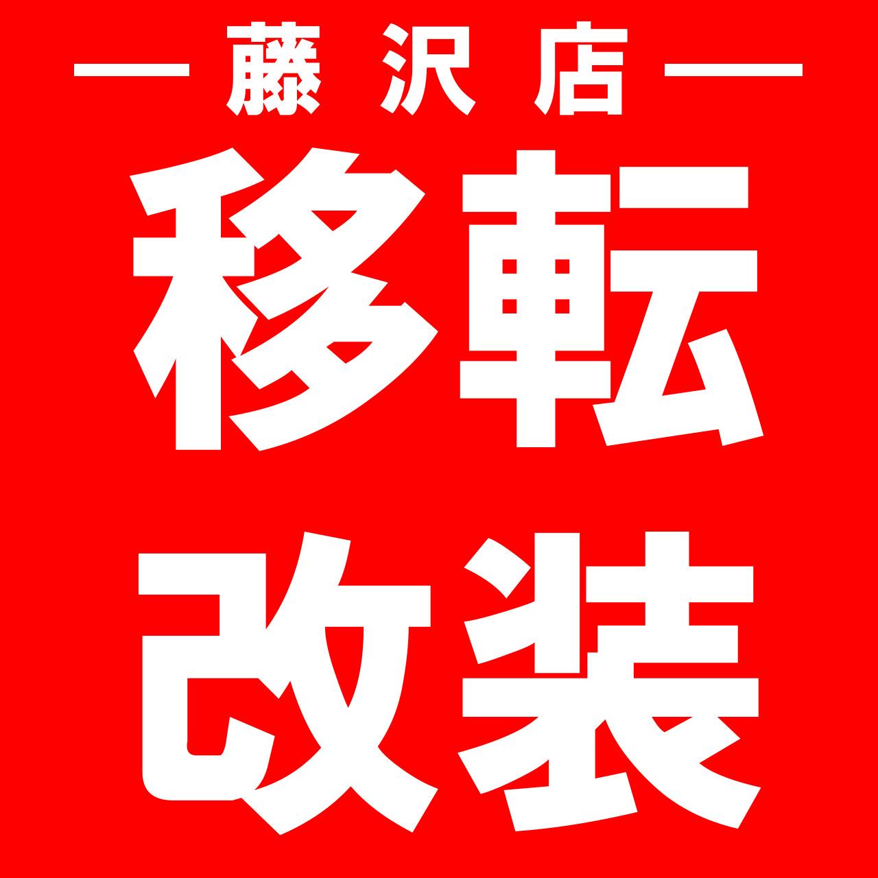 藤沢店 移転改装のお知らせ
