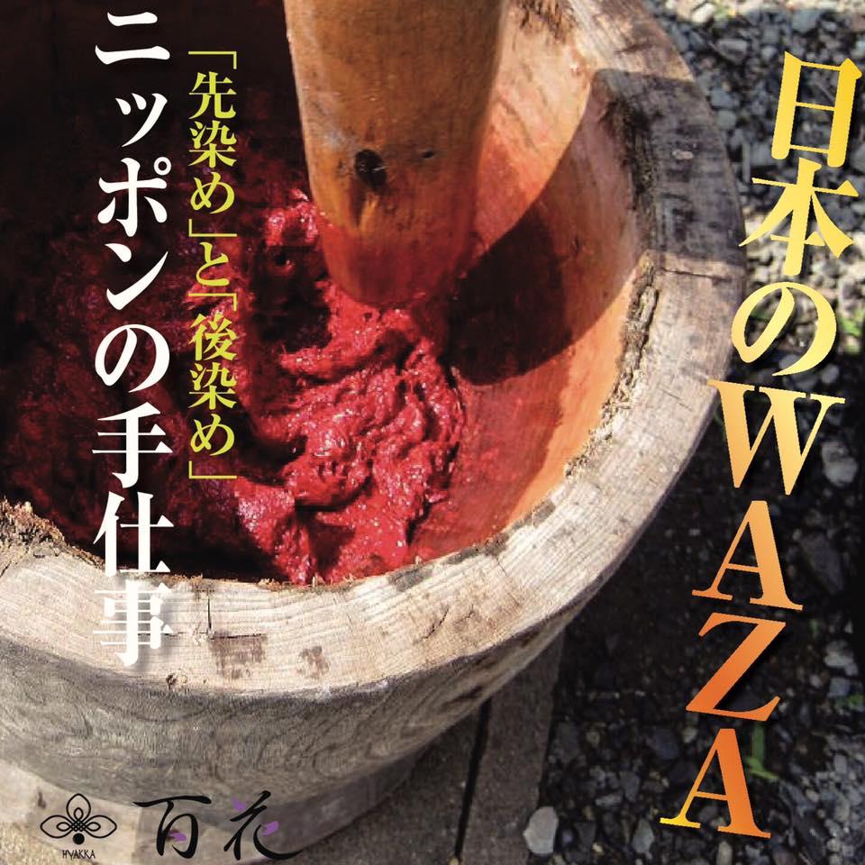 日本のWAZA