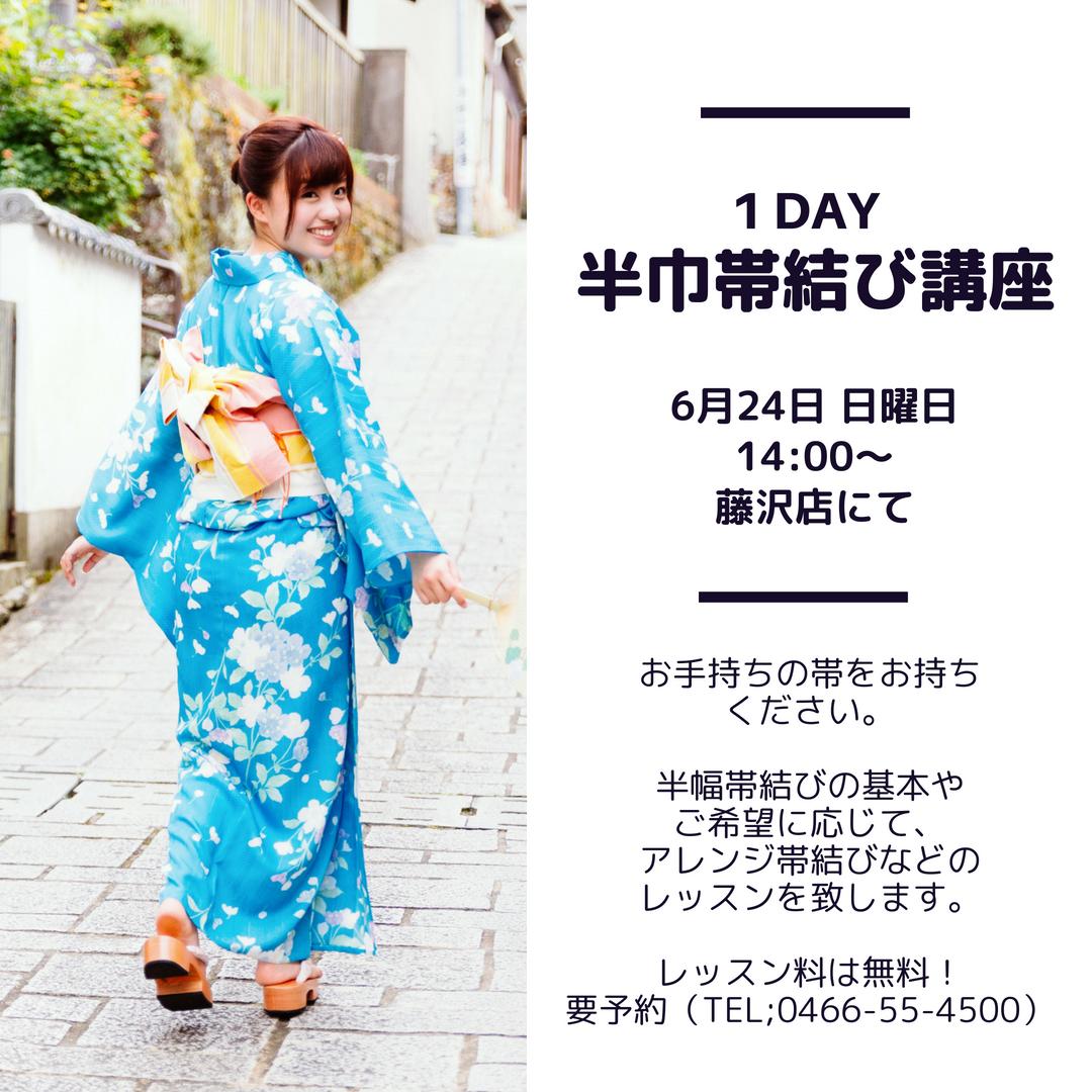 無料♪半巾帯結び講座@藤沢店【第2弾】