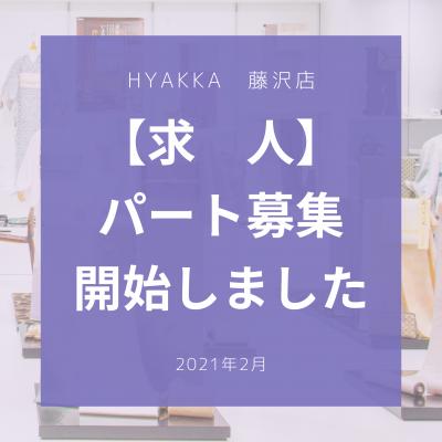 藤沢店【求人募集】